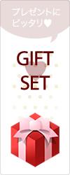 プレゼント用ギフトセット
