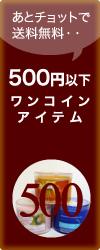 500円以下ワンコインアイテム
