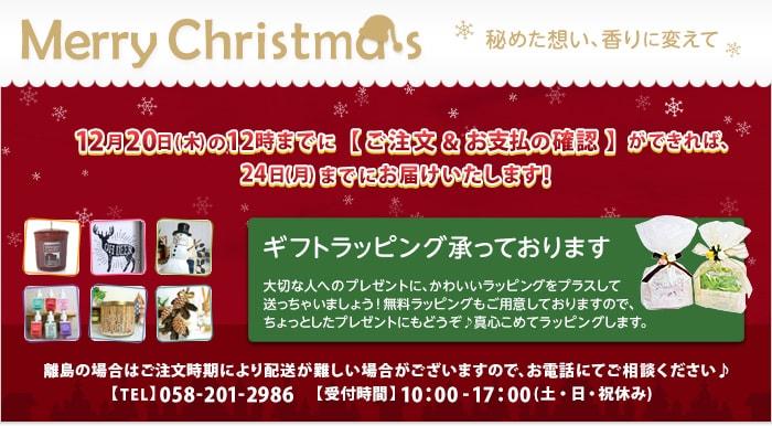 【MerryChristmas〜秘めた想い、香りに変えて〜】12月20日の12時までに【ご注文&お支払の確認】ができれば、24日までにお届けいたします!ギフトラッピング承っております。大切な人へのプレゼントに、かわいいラッピングをプラスして送っちゃいましょう!無料ラッピングもご用意しておりますので、ちょっとしたプレゼントにもどうぞ♪真心こめてラッピングします。